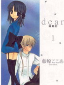 dear亲爱的 第8卷