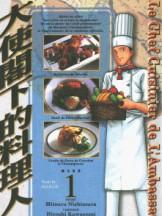 大使阁下的料理人 第1卷