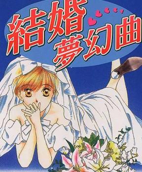 结婚梦幻曲