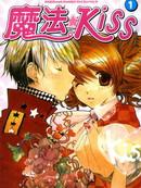 魔法KISS 第1卷
