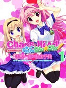 Chaos;Head Love Chu☆Chu!漫画