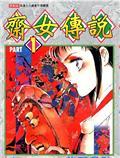 斋女传说 第10卷