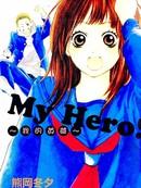 我的英雄漫画