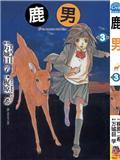 鹿男 第3卷