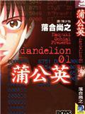 Dandelion漫画