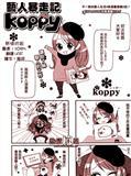 艺人暴走记KOOPY