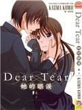 Dear Tear她的眼泪 第1卷