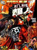 塞尼斯托军团故事-机械超人漫画
