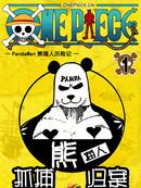 海贼王-熊猫人历险记漫画