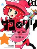 百合×魔女漫画
