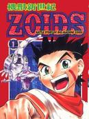 ZOIDS机兽新世纪漫画