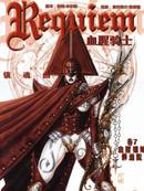 镇魂曲-血腥骑士漫画