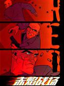 赤焰战场漫画