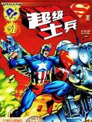 超级士兵漫画