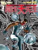 新52屌炸天先生漫画
