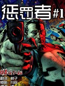 惩罚者2012 第3话