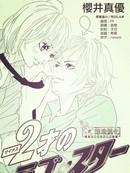 2岁的Love♥Star漫画