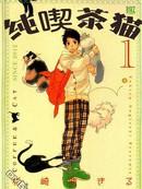 纯吃茶猫漫画