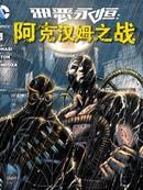 新52邪恶永恒:阿克汉姆之战漫画