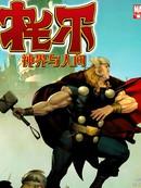 托尔:神界与人间漫画