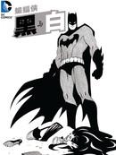 蝙蝠侠 黑与白 第6.4话