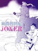 崩溃的世纪JOXER 第32话