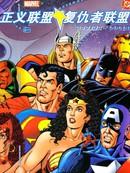 正义联盟vs复仇者联盟漫画