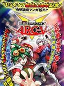 游戏王ARC-V 第11话