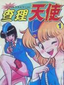 super police gal查理天使漫画