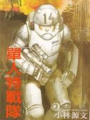 One Man Army漫画
