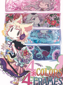 4 Colors*4 Frames漫画