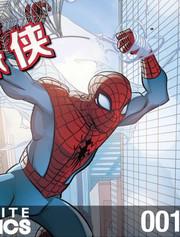 神奇蜘蛛侠无限漫画:我是谁