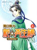 新·再生缘~明王朝宫廷物语~ 第36话