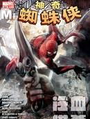 神奇蜘蛛侠:冷血猎杀 第1话
