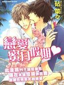 恋爱蜜月假期漫画