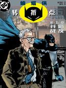 蝙蝠侠:转折点漫画