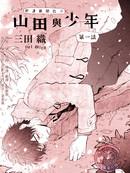 山田与少年漫画
