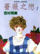 蔷薇之恋 第1卷