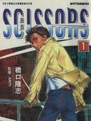 Scissors 第3卷