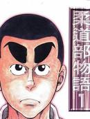 柔道部物语 第6卷