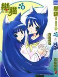 恋猫 第4卷