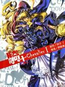 Chevalier(骑士)漫画