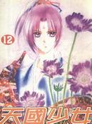 天国少女 第3卷