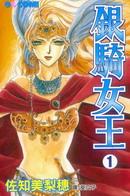 银骑女王漫画