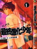 最终进化少年ALIV 第13卷