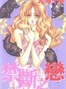 禁断之恋 第1卷