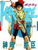 风神武士KAZE漫画