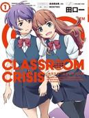 Classroom☆Crisis 第1话
