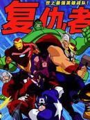 复仇者:世上最强英雄战队漫画