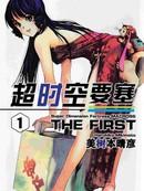 超時空要塞the first漫画